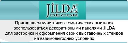 Приглашаем участников тематических выставок воспользоваться декоративными панелями JILDA для застройки и оформления своих выставочных стендов на взаимовыгодных условиях